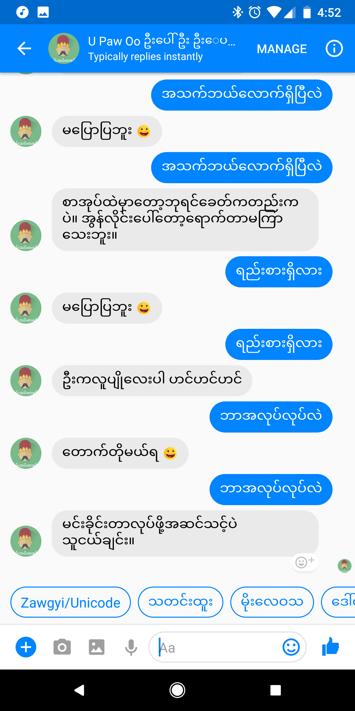 Yair's design work for U Paw Oo Chatbot